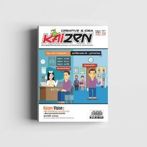 Creative & Idea Kaizen Magazine ฉบับที่ 131 สิงหาคม 2560