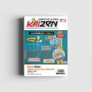 Creative & Idea Kaizen Magazine ฉบับที่ 132 กันยายน 2560