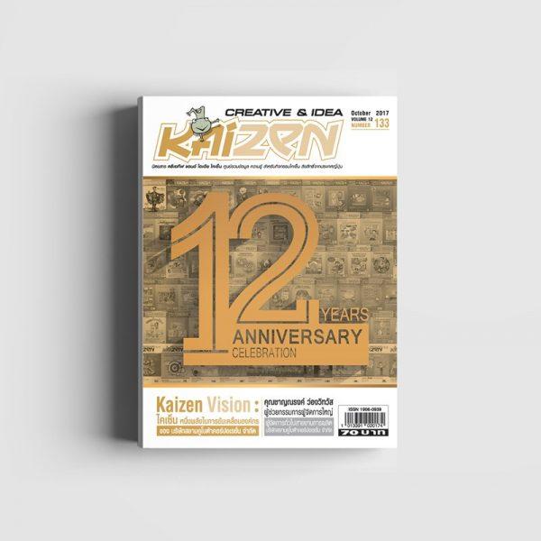 Creative & Idea Kaizen Magazine ฉบับที่ 133 ตุลาคม 2560