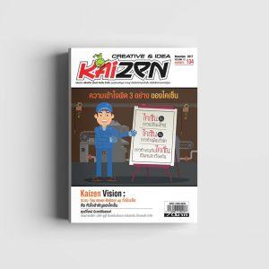 Creative & Idea Kaizen Magazine ฉบับที่ 134 พฤศจิกายน 2560