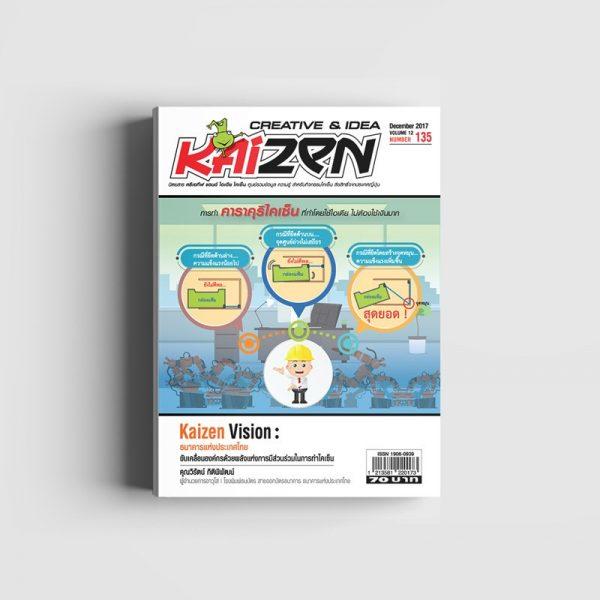 Creative & Idea Kaizen Magazine ฉบับที่ 135 ธันวาคม 2560