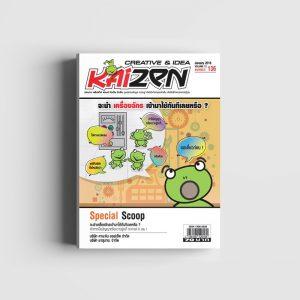 Creative & Idea Kaizen Magazine ฉบับที่ 136 มกราคม 2561