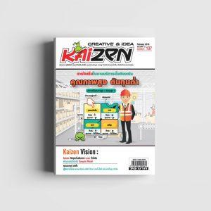 Creative & Idea Kaizen Magazine ฉบับที่ 137 กุมภาพันธ์ 2561