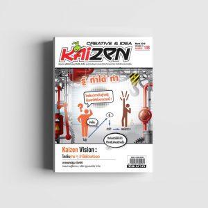 Creative & Idea Kaizen Magazine ฉบับที่ 138 มีนาคม 2561