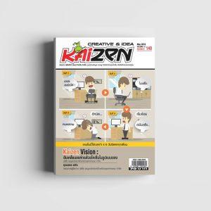 Creative & Idea Kaizen Magazine ฉบับที่ 140 พฤษภาคม 2561