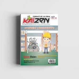 Creative & Idea Kaizen Magazine ฉบับที่ 141 มิถุนายน 2561