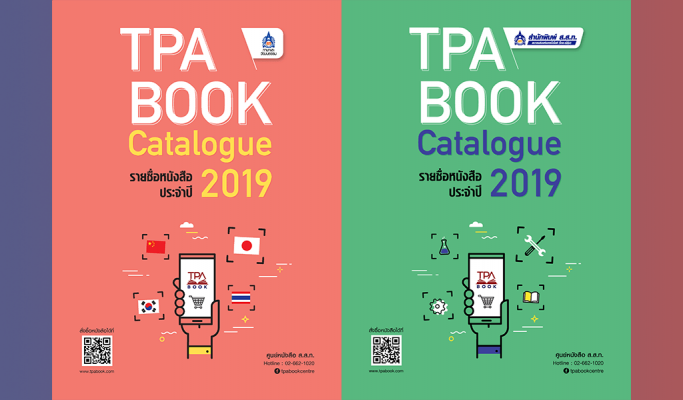 TPA book Catalogue 2019