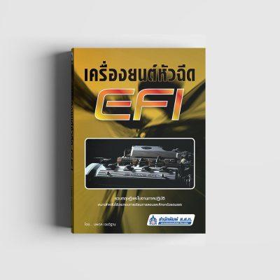 เครื่องยนต์หัวฉีด EFI