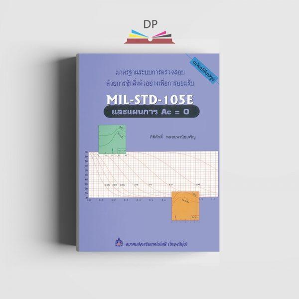 มาตรฐานระบบการตรวจสอบด้วยการชักสิ่งตัวอย่าง เพื่อการยอมรับ MIL-STD-105E และ AC = 0