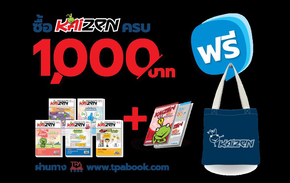 kaizen-tote-premium