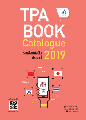 TPA Book Catalogue 2019 cover - TPA Press