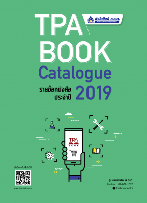 TPA Book Catalogue 2019 cover - TPA Publishing