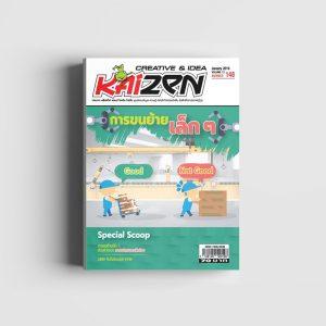 Creative & Idea Kaizen Magazine ฉบับที่ 148