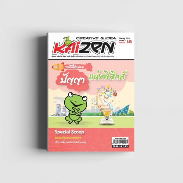 Creative & Idea Kaizen Magazine ฉบับที่ 149 กุมภาพันธ์