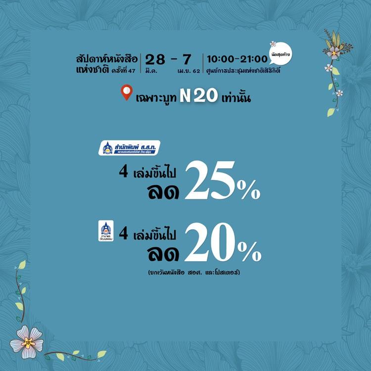 N20 promotion
