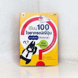 เรียน 100 ไวยากรณ์ญี่ปุ่นชวนสับสน ชั้นกลาง-สูง ผ่านการ์ตูน