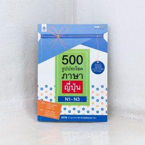500 รูปประโยคภาษาญี่ปุ่น N1-N3