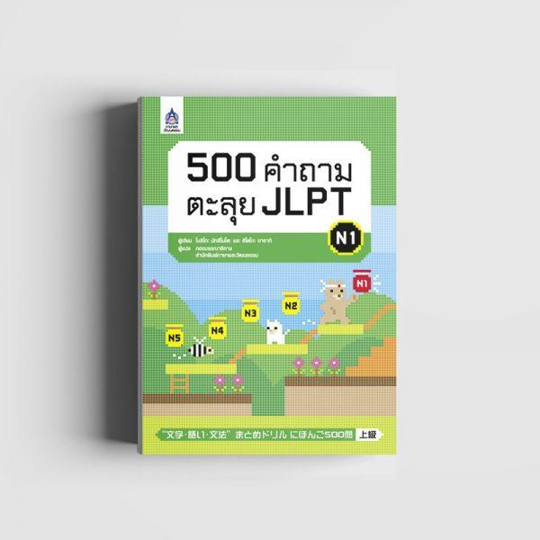 500 คำถามตะลุย JLPT N1