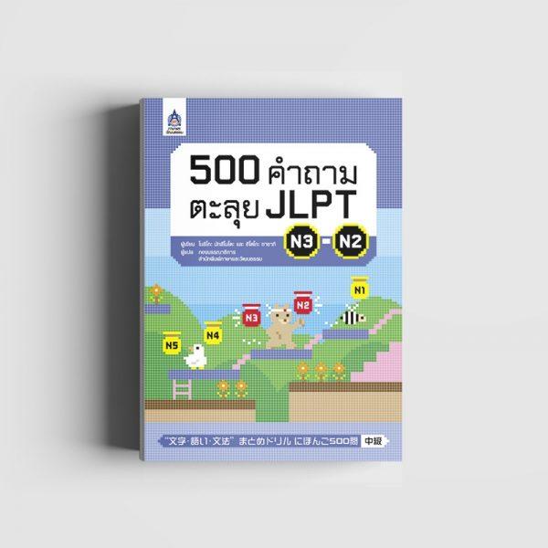 500 คำถามตะลุย JLPT N3-N2