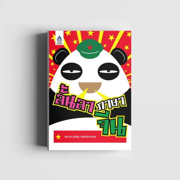 ลั้นลาภาษาจีน