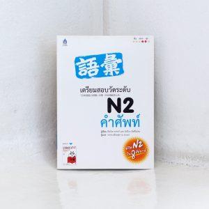 เตรียมสอบวัดระดับ N2 คำศัพท์ (คัดสภาพ)