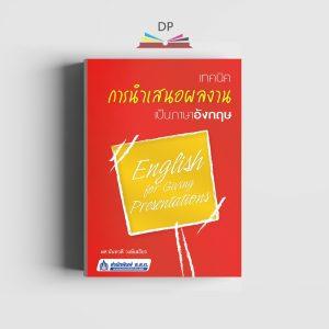เทคนิคการนำเสนอผลงานเป็นภาษาอังกฤษ