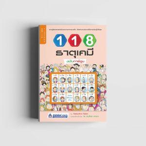 118 ธาตุเคมีฉบับการ์ตูน