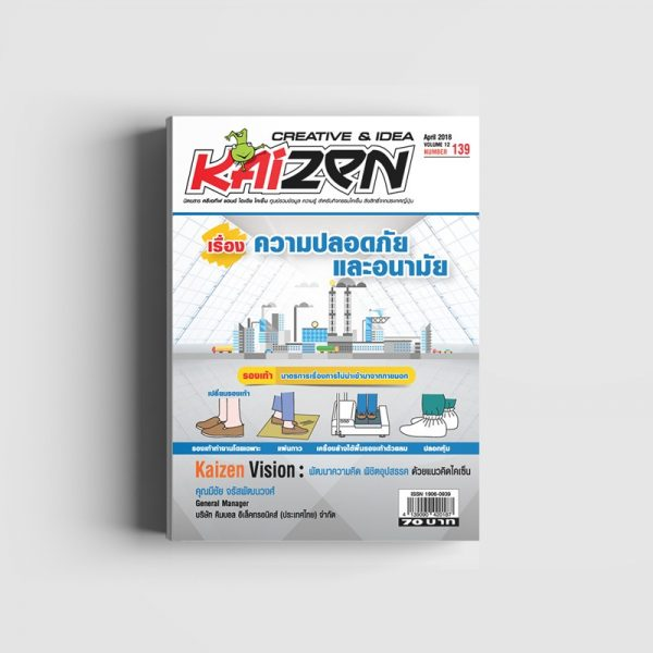 Creative & Idea Kaizen Magazine ฉบับที่ 139 เมษายน