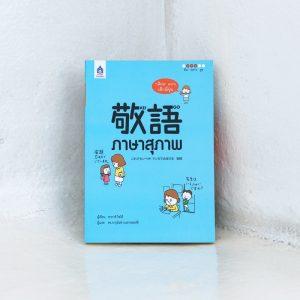 'เลียน' แบบเด็กญี่ปุ่น 敬語 ภาษาสุภาพ (คัดสภาพ)