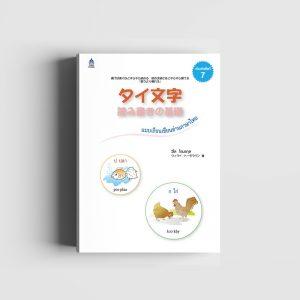 แบบเรียนเขียนอ่านภาษาไทย
