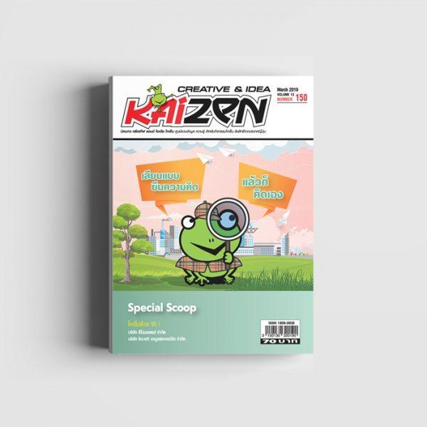 Creative & Idea Kaizen Magazine ฉบับที่ 150 มีนาคม