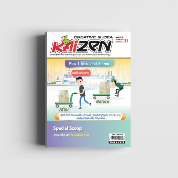 Creative & Idea Kaizen Magazine ฉบับที่ 151 เมษายน