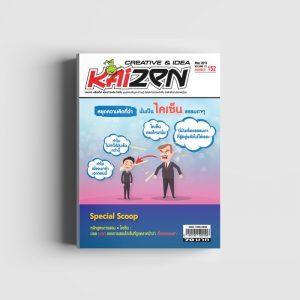 Creative & Idea Kaizen Magazine ฉบับที่ 152 พฤษภาคม