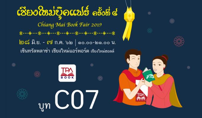 Chiang Mai BF #4
