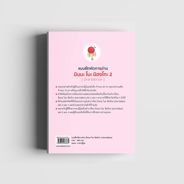 แบบฝึกหัดการอ่าน มินนะ โนะ นิฮงโกะ 2 [2nd Edition] - ปกหลัง