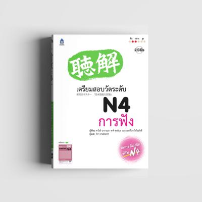 เตรียมสอบวัดระดับ N4 การฟัง
