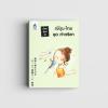บัตรช่วยจำ ญี่ปุ่น-ไทย ชุด คำกริยา