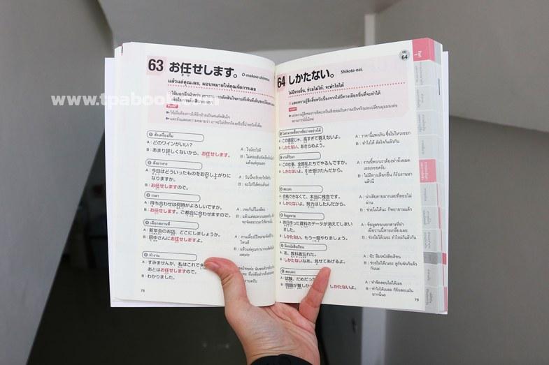 200 วลีญี่ปุ่น พูดสั้นทันใจ ระดับต้น-กลาง ตัวอย่าง