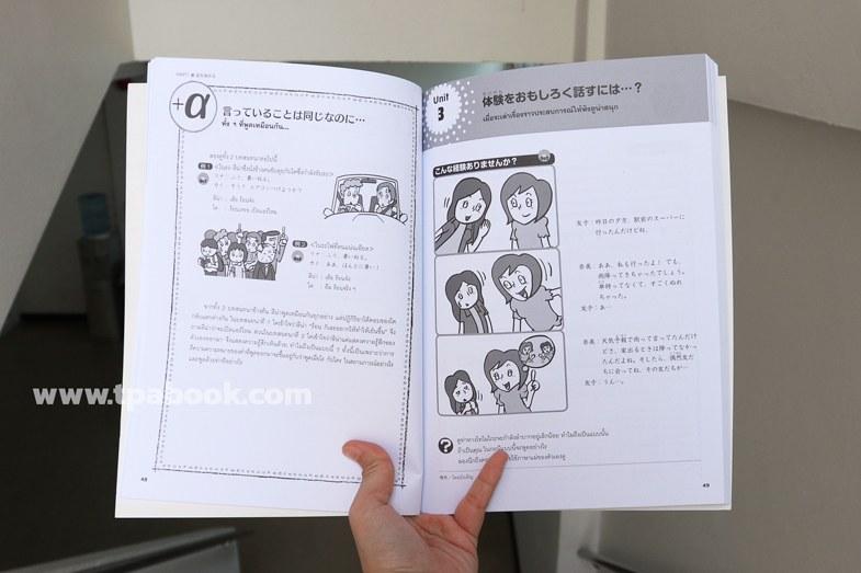 พูดญี่ปุ่นปัง ฟังญี่ปุ่นเป็น ตัวอย่าง