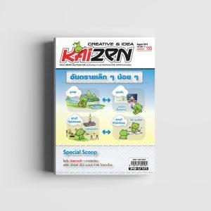 Creative & Idea Kaizen Magazine ฉบับที่ 155 สิงหาคม