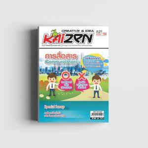 Creative & Idea Kaizen Magazine ฉบับที่ 154 กรกฎาคม
