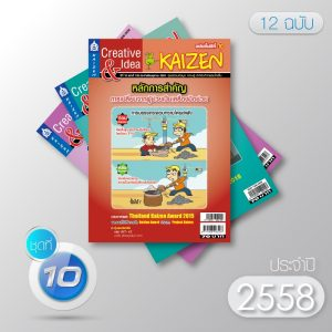 Creative & Idea Kaizen Magazine ปี 2558 (12 ฉบับ)