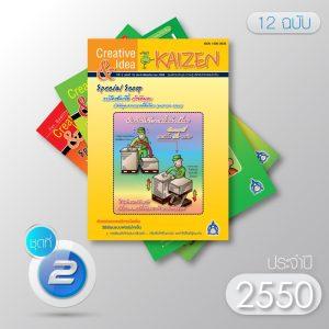 Creative & Idea Kaizen Magazine ปี 2550 (12 ฉบับ)