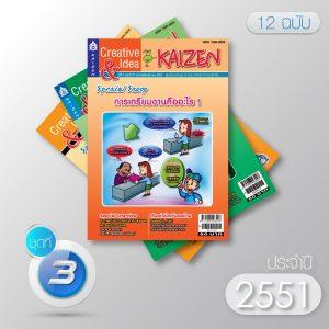 Creative & Idea Kaizen Magazine ปี 2551 (12 ฉบับ)