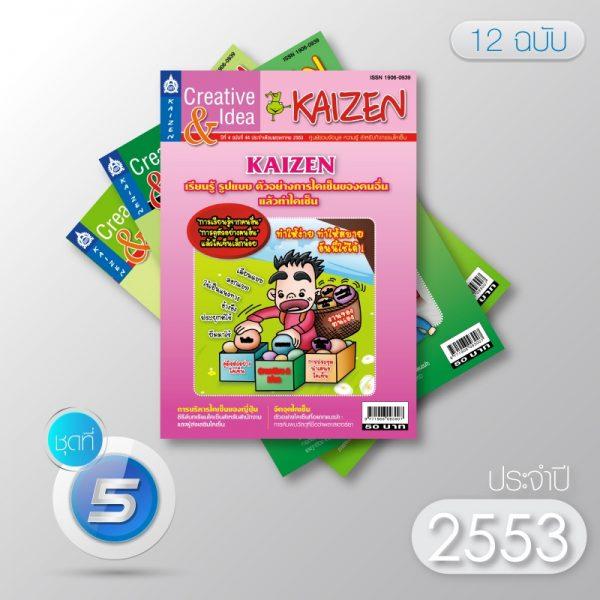 Creative & Idea Kaizen Magazine ปี 2553 (12 ฉบับ)