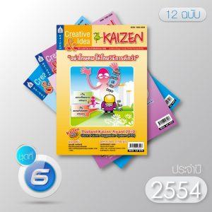 Creative & Idea Kaizen Magazine ปี 2554 (12 ฉบับ)