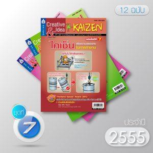 Creative & Idea Kaizen Magazine ปี 2555 (12 ฉบับ)