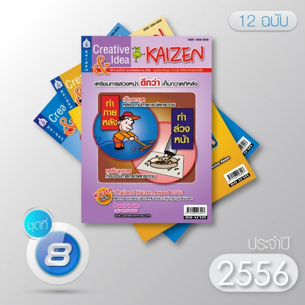 Creative & Idea Kaizen Magazine ปี 2556 (12 ฉบับ)