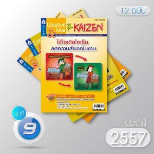 Creative & Idea Kaizen Magazine ปี 2557 (12 ฉบับ)