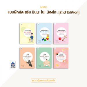 แบบฝึกหัดเสริม มินนะ โนะ นิฮงโกะ [2nd Edition]
